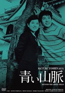 aoisanmyakuyoshinagasayuri.jpg