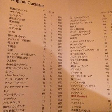 barhachigatsunokujira.JPG