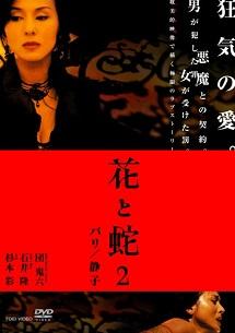 hanatohebi2.jpg
