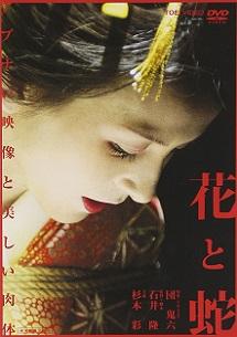 hanatohebisugimotoaya.jpg
