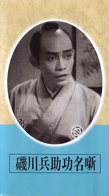 isokawaheisukekoumyobanashi.jpg