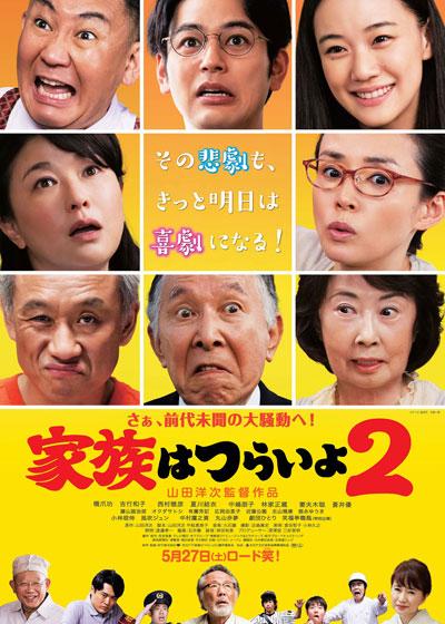 kazokuhatsuraiyo2.jpg