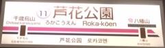 keiohonsen11.JPG