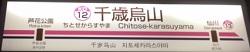 keiohonsen12.JPG