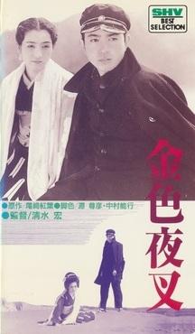 konjikiyasha1937.jpg
