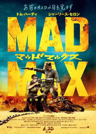 madmaxikarinoddeathroad.jpg