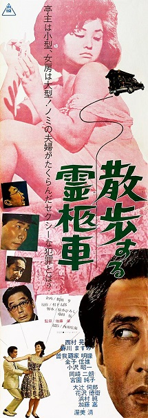 sanposurureikyusha.jpg