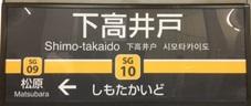 setagaya10.JPG