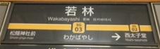 setagaya3.JPG