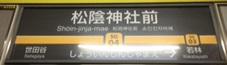 setagaya4.JPG
