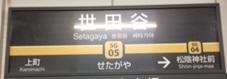 setagaya5.JPG