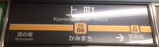 setagaya6.JPG
