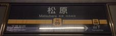setagaya9.JPG