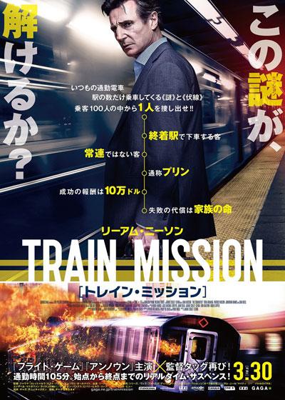 trainmission.jpg