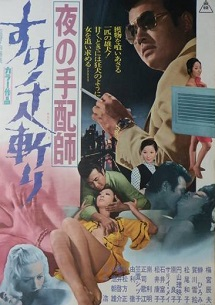 yorunotehaishisuke.jpg