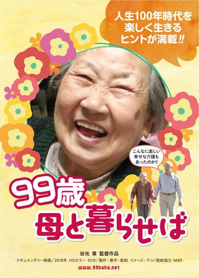 99saihahatokuraseba.jpg