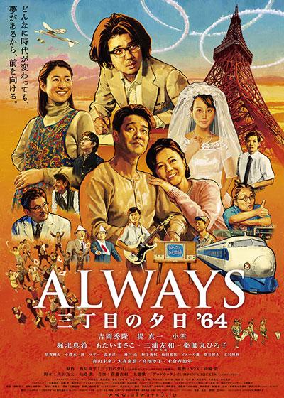 alwayssanchome64.jpg