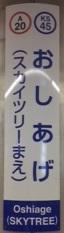 asakusa20.JPG