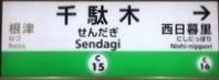 chiyoda15.JPG