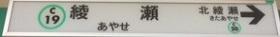chiyoda19.JPG