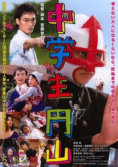 chugakuseimaruyama.jpg