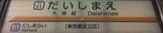 daishi51.JPG