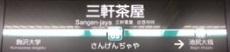 denentoshi03.JPG