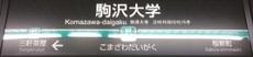 denentoshi04.JPG