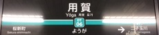 denentoshi06.JPG
