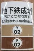 fukutoshin02.JPG