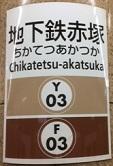 fukutoshin03.JPG