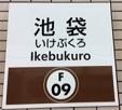 fukutoshin09.JPG