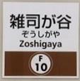 fukutoshin10.JPG