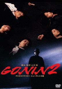 gonin2.jpg