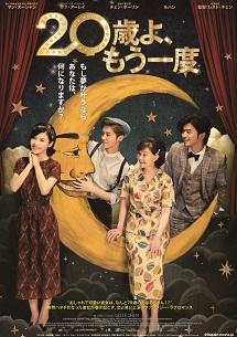 hatachiyomoichido.jpg