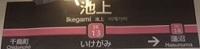 ikegami13-3fd0c.jpg