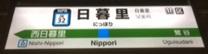 keihintouhoku32.JPG