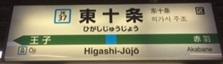 keihintouhoku37.JPG