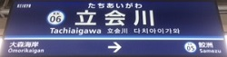 keikyuhonsen06.JPG
