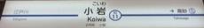 keiseihonsen11.JPG