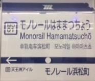 monorail01.JPG