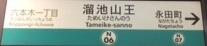 nanboku06.JPG