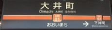 ooimachi01.JPG