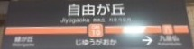 ooimachi10.JPG