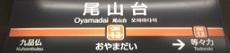 ooimachi12.JPG