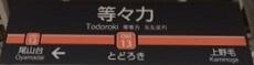 ooimachi13.JPG