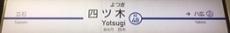 oshiage48.JPG