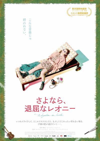 sayonarataikutsunaleonie.jpg