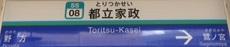 seibushinjuku08.JPG