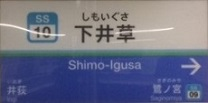 seibushinjuku10.JPG